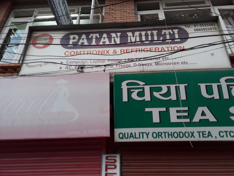Patan Multi Service - Treadmill Repair Services in lalitpur